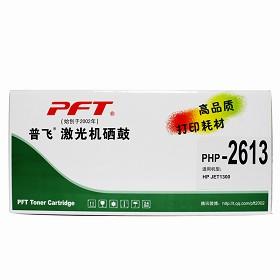 普飞 PHP-2613 黑色硒鼓(适用于HP LaserJet 1300)