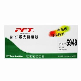 普飞 PHP-5949 黑色硒鼓(适用于HP LaserJet 1160/1160LE/1320/3390/3392)