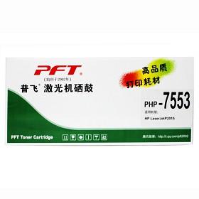 普飞 PHP-7553 黑色硒鼓(适用于HP LaserJet P2015/P2015D/M2727N)