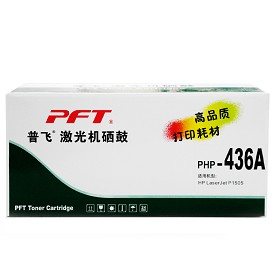 普飞 PHP-436A 黑色硒鼓(适用于HP Laserjet P1505/M1522NF/M1550)