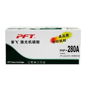 普飞 PHP-280A 黑色硒鼓(适用于HP 400 M401a/n/d/dn/M425dn/M425dw)