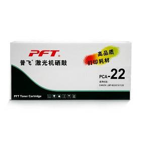 普飞 PCA-22 黑色硒鼓(适用于Canon LBP-200/250/350/800/810/1110)
