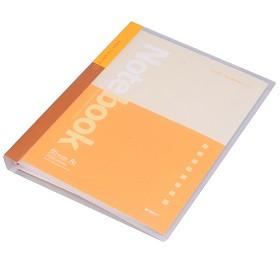 晨光(M&G)APY8D045 A5活页本经典办公60页 黄色
