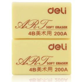 得力(deli)7540 4B200A美术橡皮擦(超市装) 2块/袋
