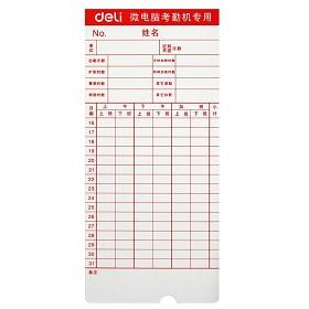 得力(deli)3936 双面考勤纸卡 纸卡考勤机专用350g打卡纸(100张)