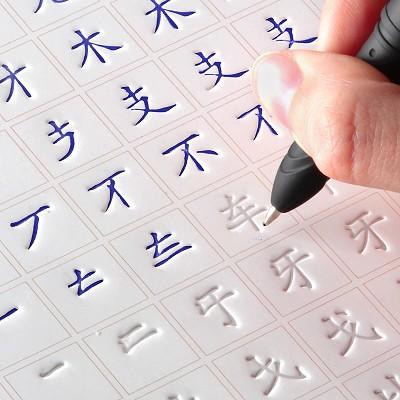六品堂 儿童练字帖楷书小学生凹槽练字板 中华好字速成字帖幼儿一年级