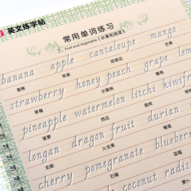高中英语书法字帖分享展示