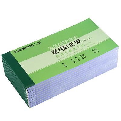 三木(SUNWOOD)7505 高级三联送货单销货单/票据/收据 10本装