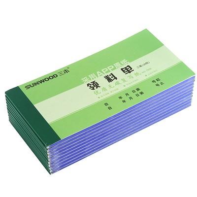 三木(SUNWOOD)7508 高级三联领料单/票据/收据 10本装