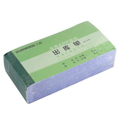 三木(SUNWOOD)7506 高级三联出库单/票据/收据 10本装