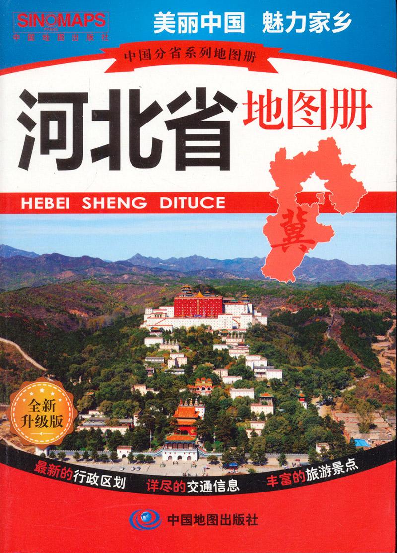 北斗 中国分省系列地图册:河北省地图册(全新升级版)