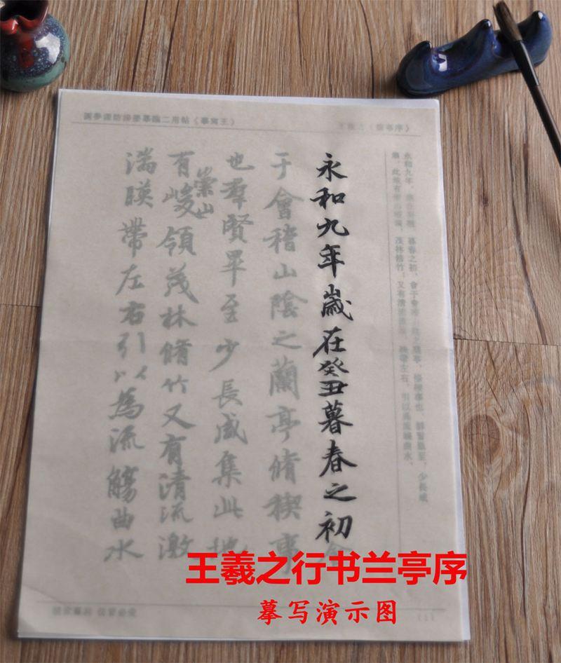 字帖王羲之硬笔练网上购物折扣价格与评价  王羲之的兰亭序行书是所有图片