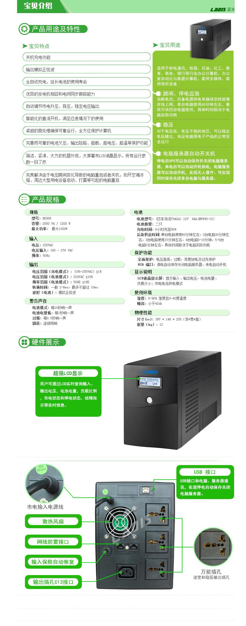 雷迪司h2000 ups电源