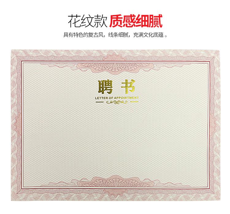 天色 加厚聘书内芯 纸奖状空白纸 打印内芯 证书内页纸 红页12k图片