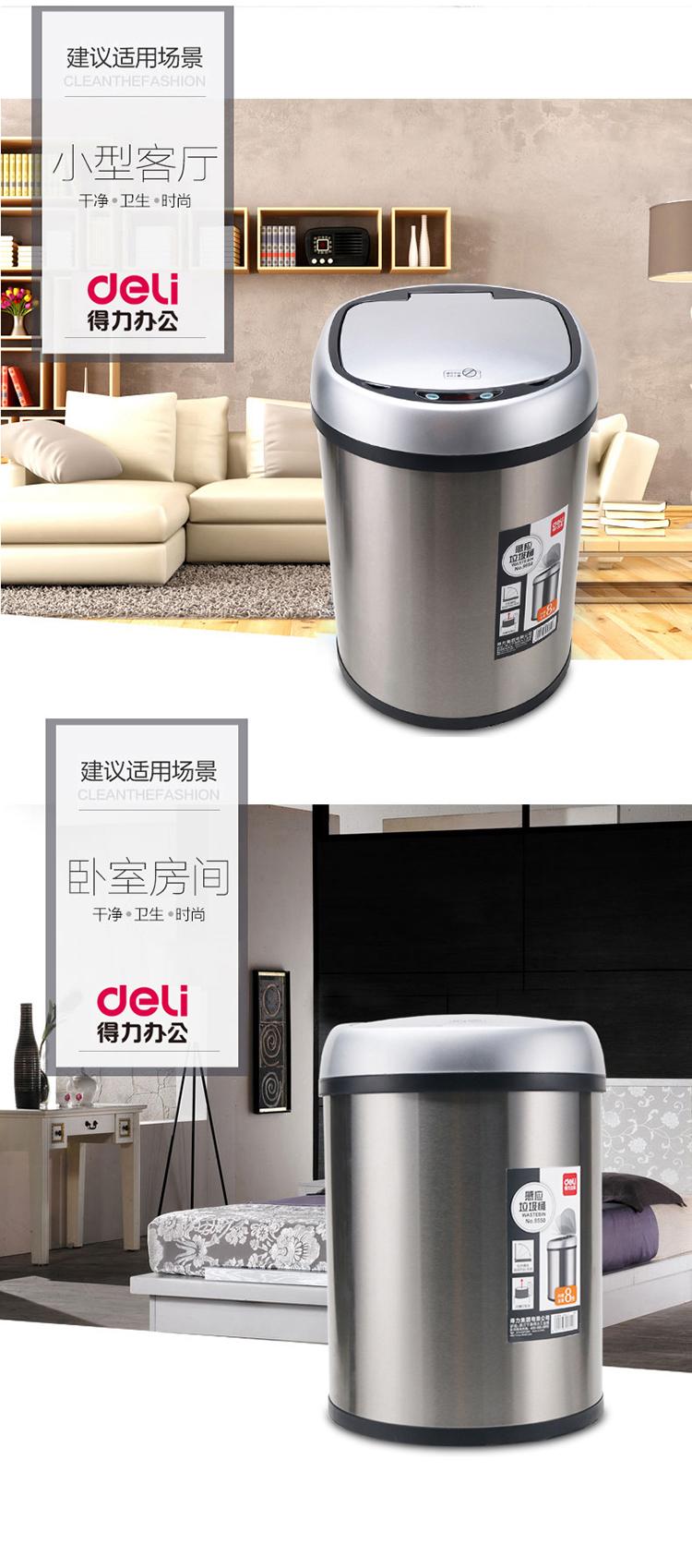 得力(deli)9550 不锈钢免脚踏自动感应垃圾桶 8l