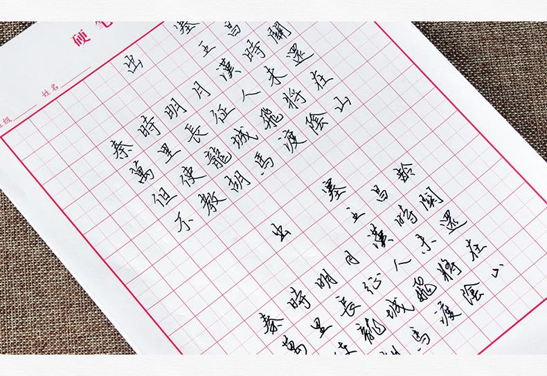 六品堂 硬笔书法比赛作品纸 钢笔练习纸 练字本米字格-学生硬笔书法练图片