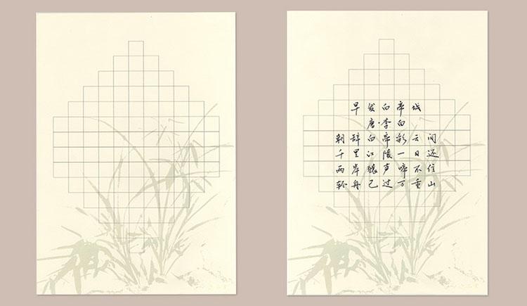 六品堂 硬笔书法比赛作品纸 钢笔纸练习纸 练字本练习本