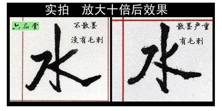 六品堂 钢笔书法练习纸 硬笔书法比赛作品纸图片