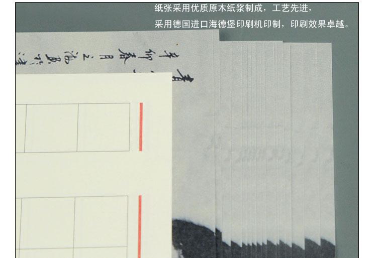 六品堂 硬笔书法比赛作品纸 钢笔练习纸练字本
