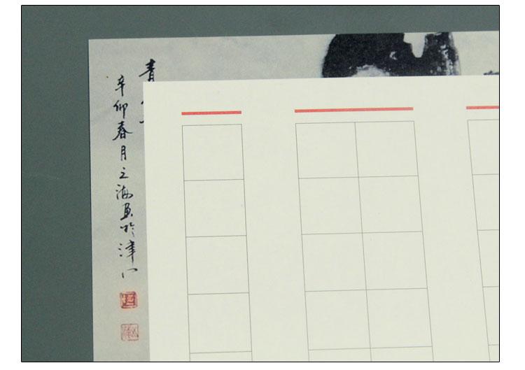 六品堂 硬笔书法比赛作品纸 钢笔练习纸练字本图片