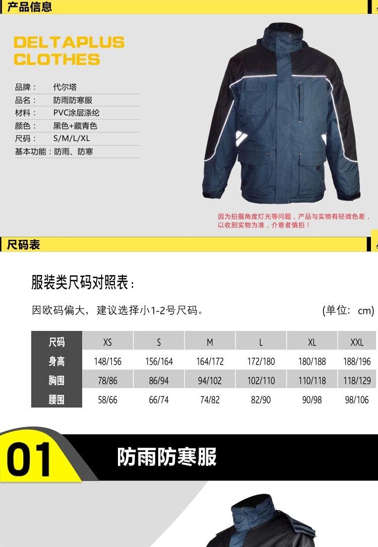 代尔塔(delta) 劳保服 冬季防寒衣防护服 男女户外防雨防风带反光条