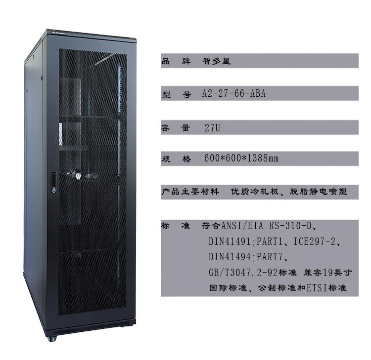 智多星(smart star) 服务器网络机柜 19英寸27u标准型