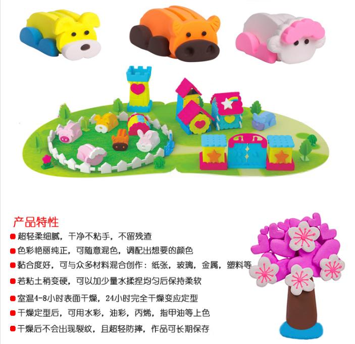 正品智高12色魔法粘土3d轻质彩泥kk庄园系列-动植物9202房子9203