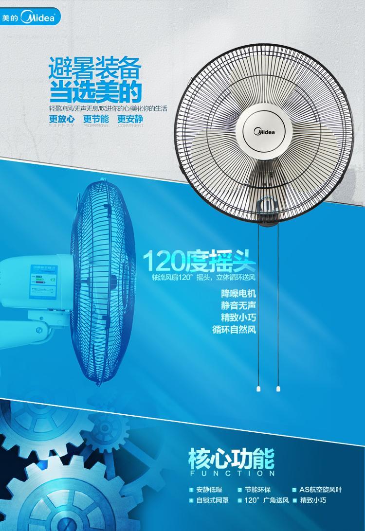 美的(media)fw40-f3 壁扇/电风扇