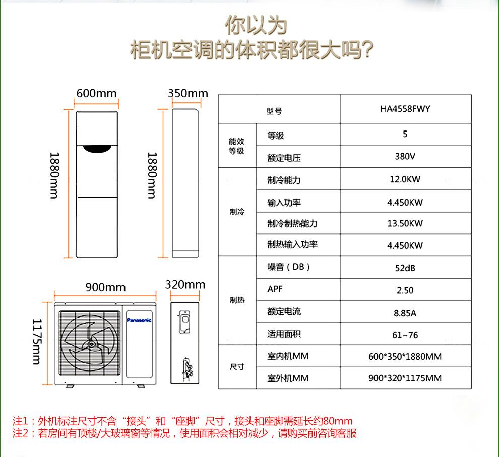松下 立式空调柜机 ha4508fwy 大5匹定频冷暖380v电压