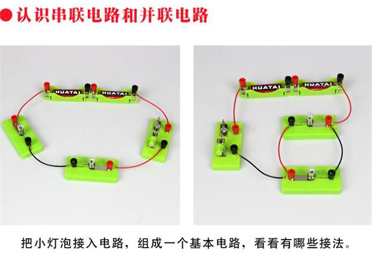 朗普(langpu)小学生diy趣味电学实验器材 教学教具 绿色